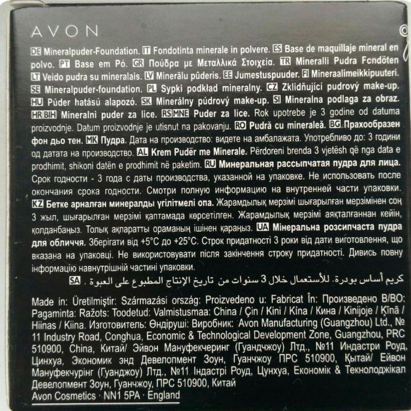 Рассыпчатая пудра для лица Avon Mark «Совершенство»