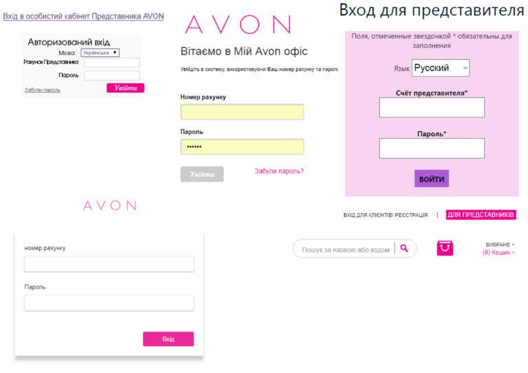 Авон для представителей вход в личный кабинет декоративная косметика для девочек 10 лет купить