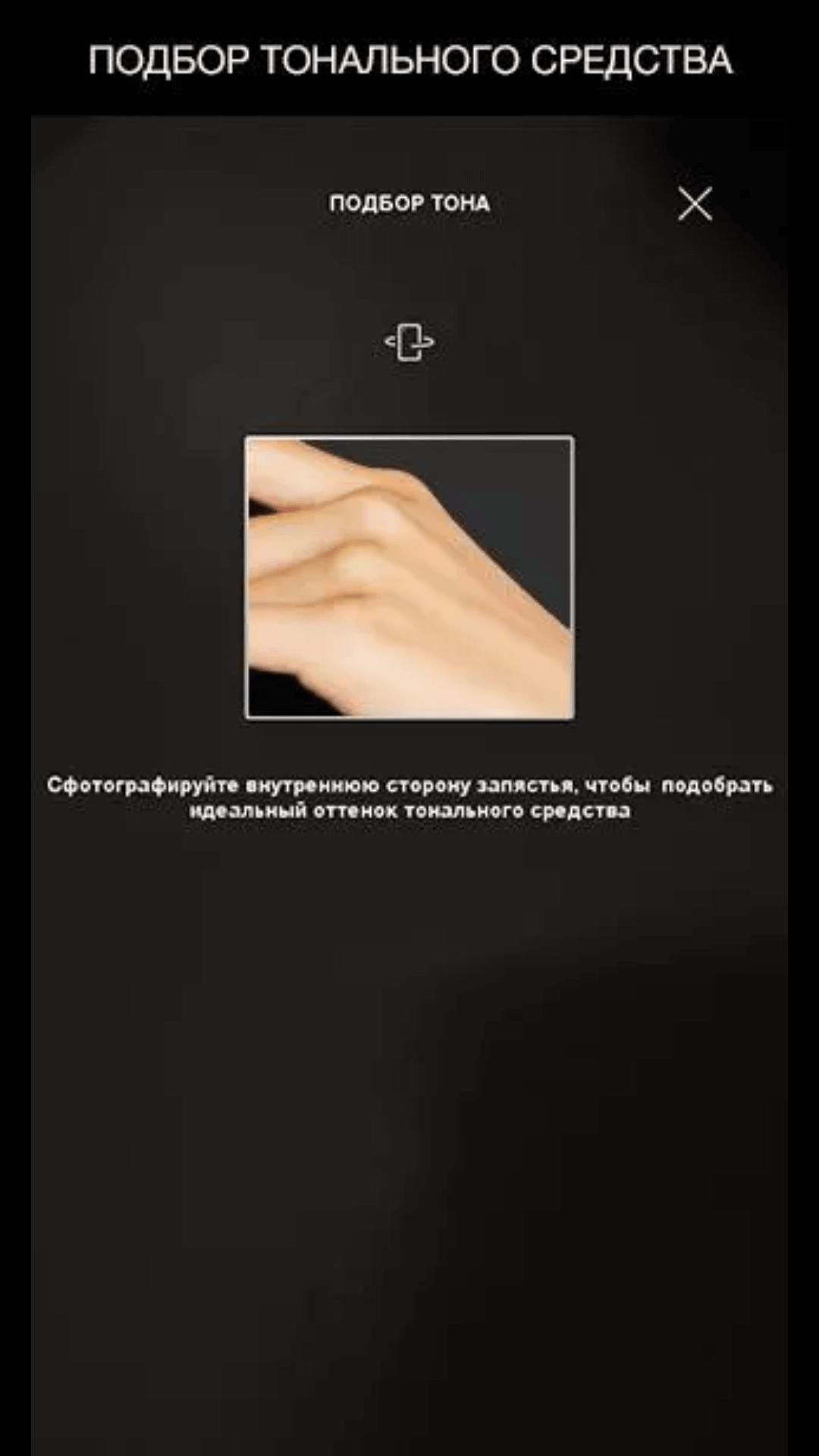 Приложение Эйвон magic mirror