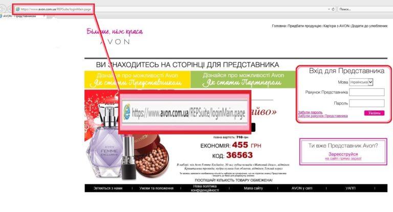 Ейвон вход украина physicians formula косметика купить в