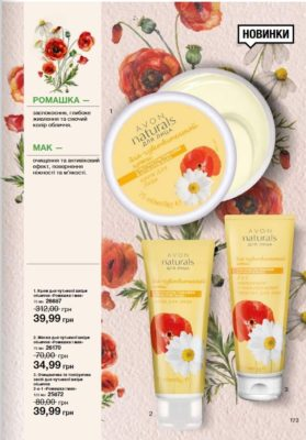 Крема от эйвон для чувствительной кожи лица