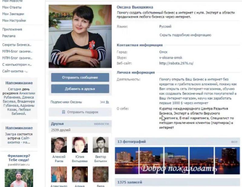 профиль соцсети вконтакте